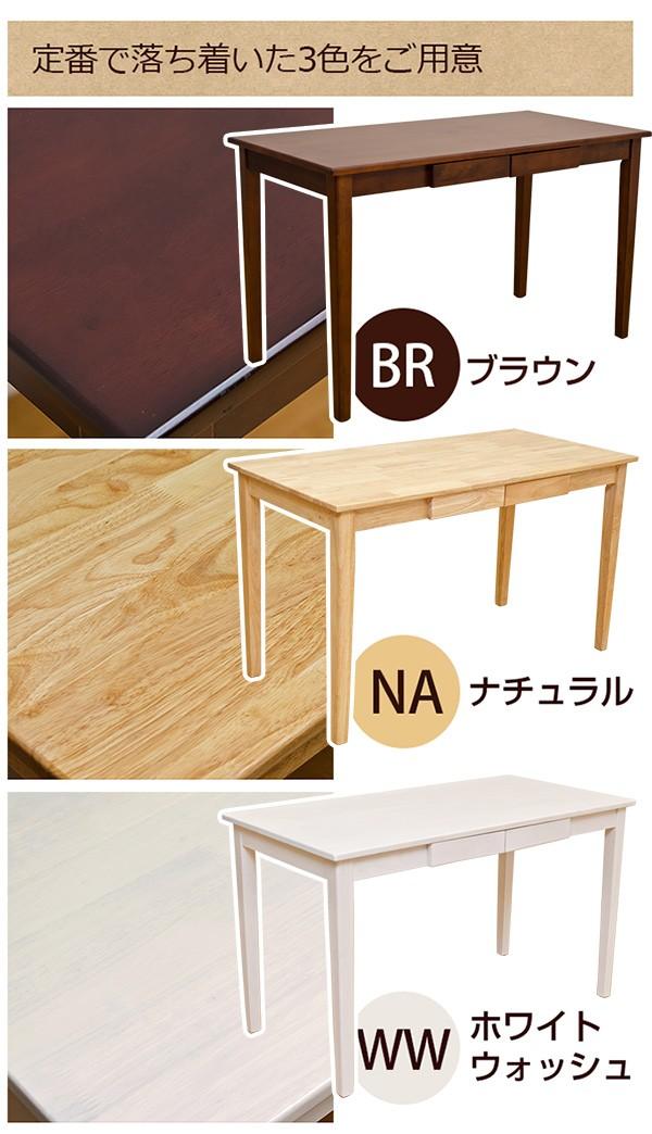 木製テーブル120×60 UMT-1260