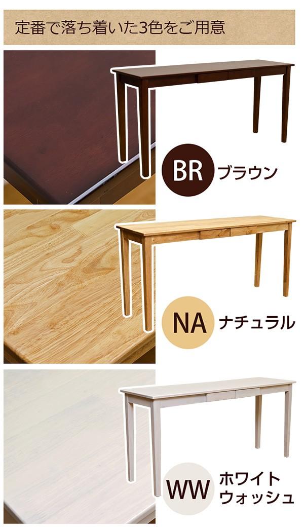 木製テーブル150×45 UMT-1545