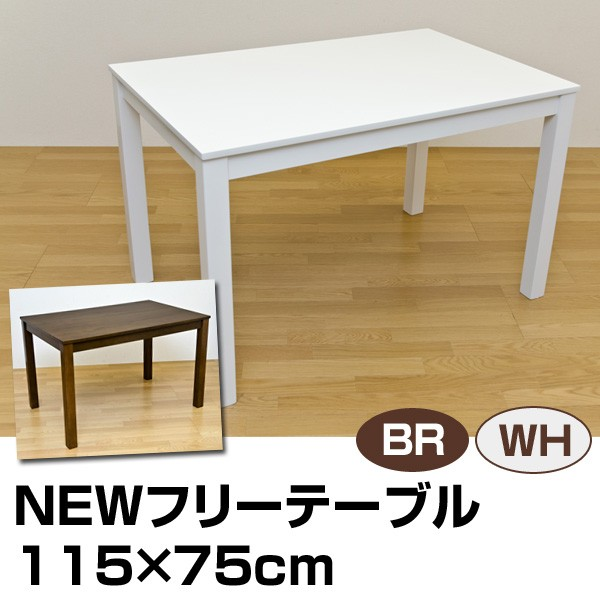 NEWフリーテーブル115cm幅
