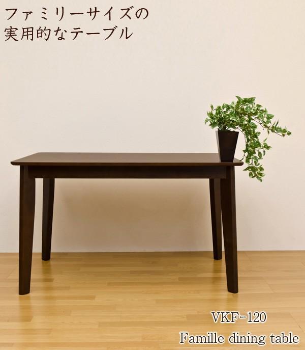 ファミーユダイニングテーブル120cm VKF-120