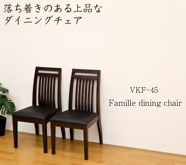 ファミーユダイニングチェアー2脚入 VKF-45