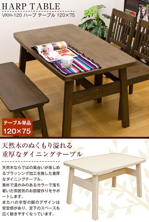 ハープ ダイニングテーブル VKH-120