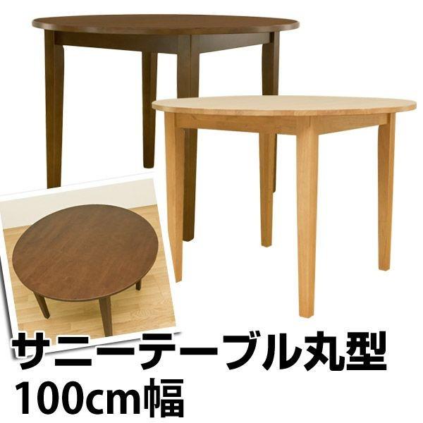 丸型が可愛く使いやすいテーブル!