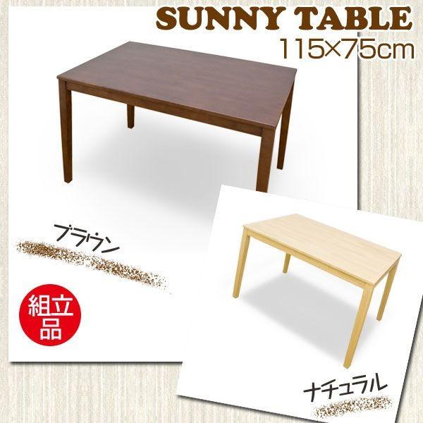 サニーテーブル115cm幅