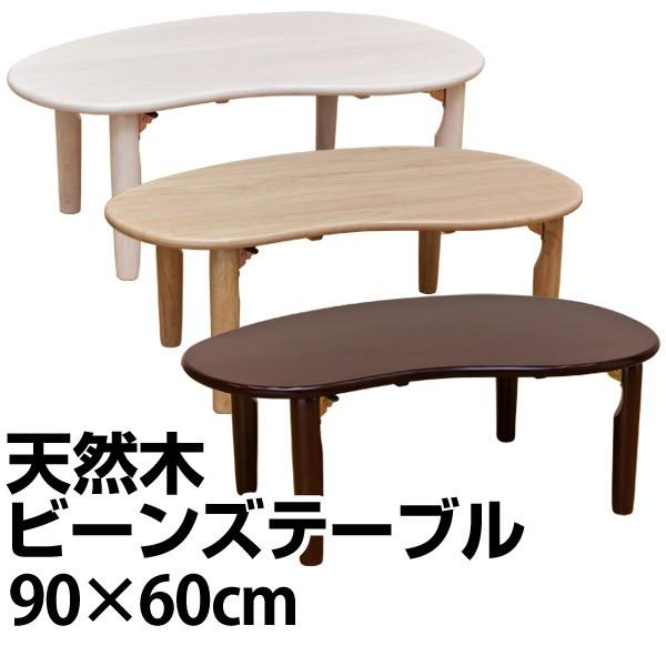 天然木ビーンズテーブル