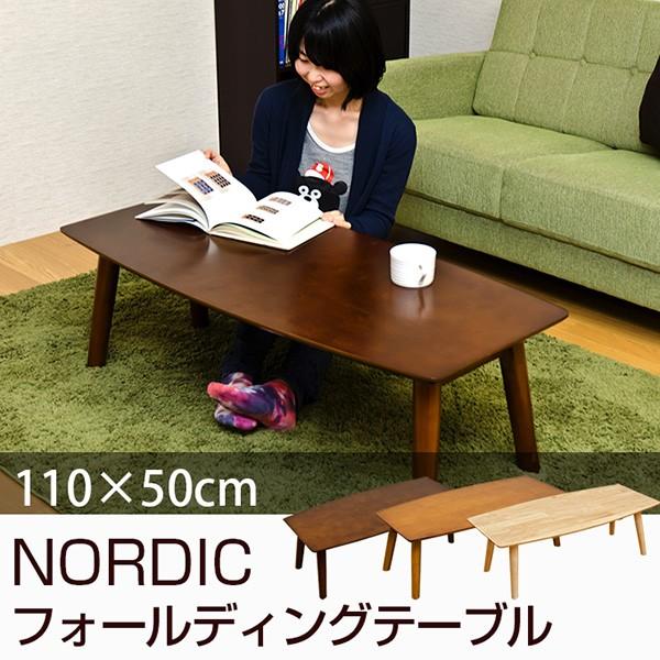 NORDICノルディックフォールディングテーブル110cm WFN-110