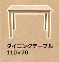 CITRUS ダイニングテーブル110×70