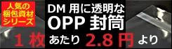 DM用に透明なOPP袋1枚あたり2.8円より