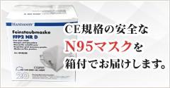 CE規格の安全なN95マスクを箱付でお届けします。