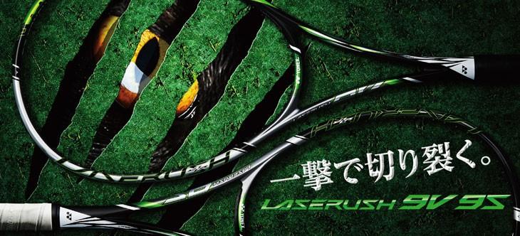 ヨネックス(YONEX) ソフトテニスラケット レーザーラッシュ 9シリーズ