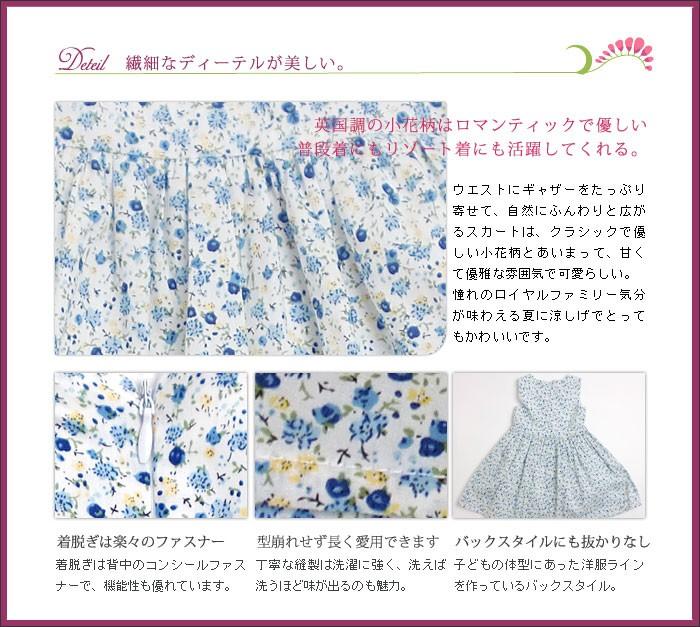 ふんわりとした柔らかな手触りの上質なかわいいワンピース。丁寧な縫製はお洗濯にも強く、ママの強い味方となってくれます。