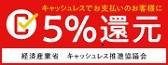 アドゥラブル(当店)は【経産省指定】『キャッシュレス・消費者還元事業』対象ショップです!