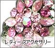 ストール・鞄・靴・アクセサリーetc