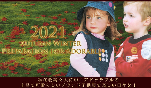 子供服 秋冬新作を続々入荷中〜カラフルで上品かわいいキッズ服が目の保養にもなります。