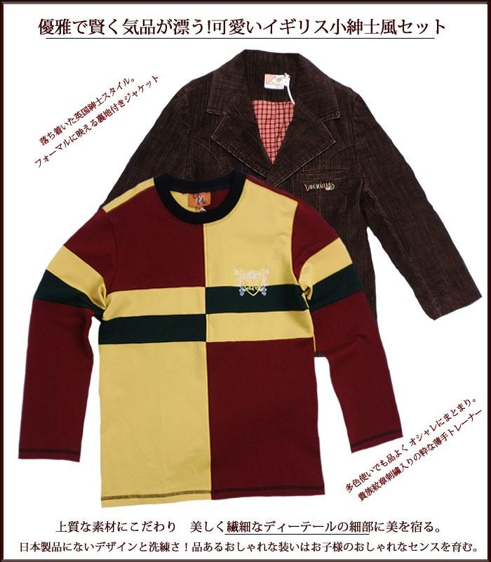 【子供服】【送料無料】裏地付きジャケットとトレーナーセット