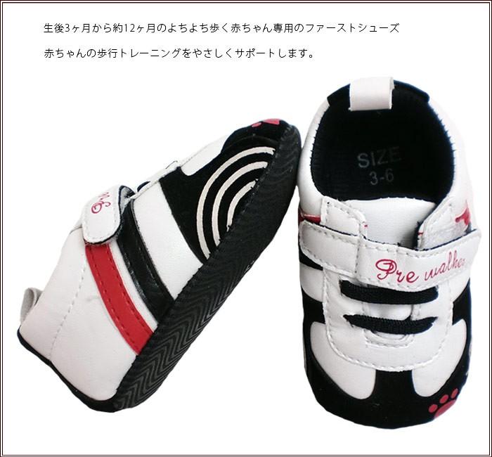 生後3ヶ月から約12ヶ月のよちよち歩く赤ちゃん 専用のファーストシューズです。赤ちゃんの歩行トレーニングをやさしくサポートします。