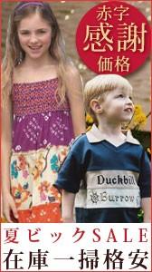 夏の大感謝祭SALE 大人気の子供服ブランドサマービックセール開催中