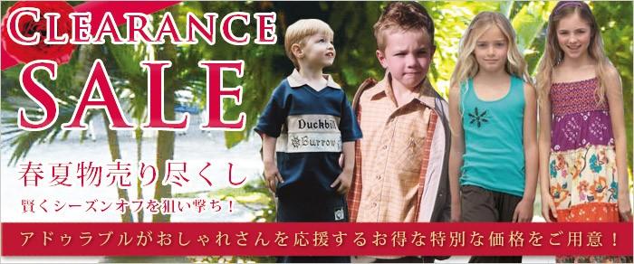 子供服セール 夏の大感謝祭SALE 大人気の子供服ブランド、夏大感謝セール開催