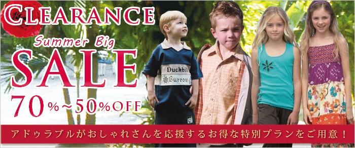 子供服セール SALE 上品で可愛らしい大人気のブランド子供服ブランド、決算&新生活応援春の大感謝セール開催中
