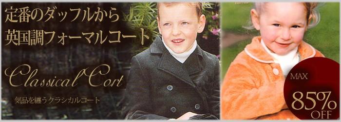 子供服冬コートアウターフェア