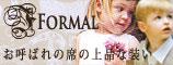 秋冬子供服-フォーマルスーツ・ドレス