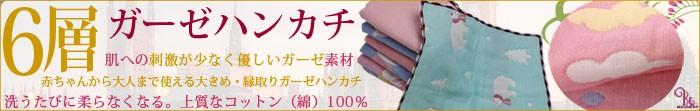上質なコットン(綿)100%6層ガーゼハンカチ。洗うたびに柔らなくなる!赤ちゃんから大人まで使える大きめ・縁取りガーゼハンカチ
