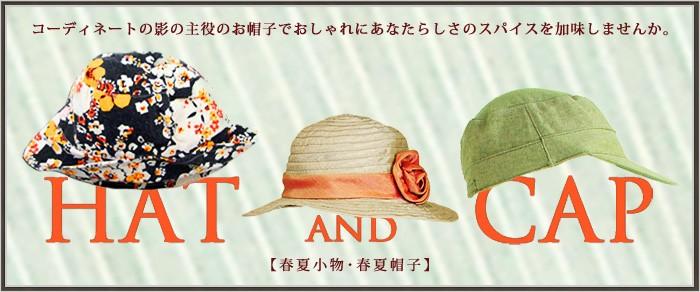 【春夏のお帽子特集】おしゃれの上級者には、お帽子は欠かせないアイテム。