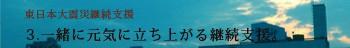 【東日本大震災継続支援】一緒に元気に 立ち上がる継続支援。