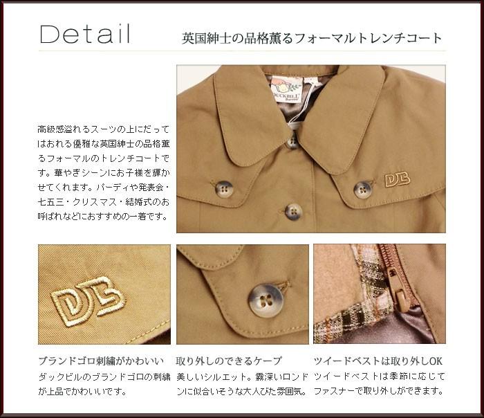高級紳士服と同じの仕立て。繊細なティーテルで気品あふれる 海外高級ブランド 子供服