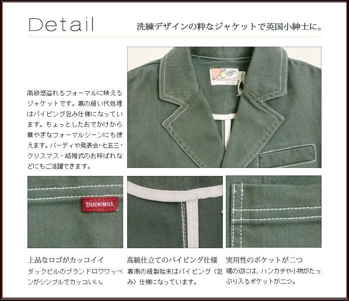 小粋ぼくちゃま 英国紳士仕様の上品なジャケット。 ベーシックなコーデュロイジャケットです。前ポケットが2つ、胸ポケットが1つの本格的な紳士スタイル。前3つボタンで、今風のスッキリとしたデザインです。前左ポケットのみダックビルのロゴワッペン。 ワンポイントでオシャレな演出をしています。