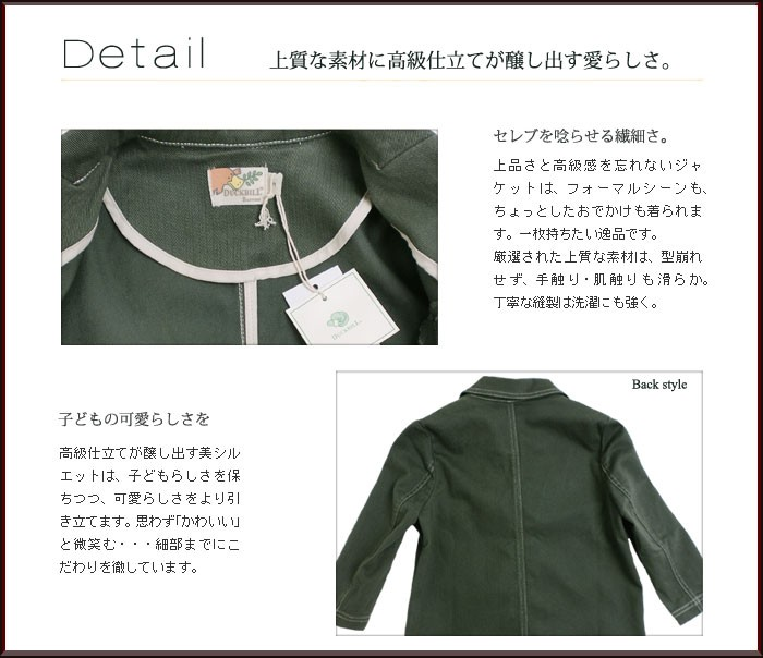 小粋ぼくちゃま 英国紳士仕様の上品なジャケット。 内側の端処理も切りっぱなしではなく、違う生地で覆われており、ブランドのこだわりが細部まで感じられる仕上がりになっております。