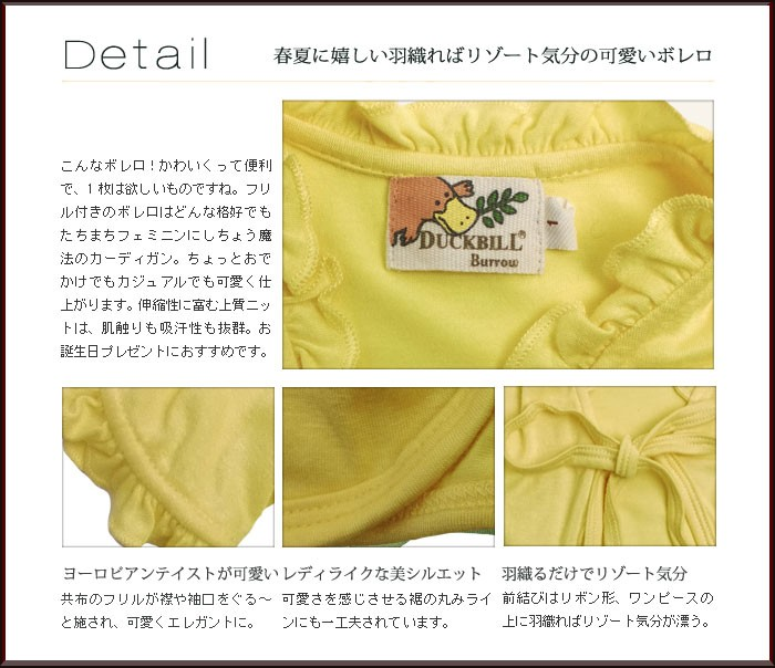 手を込んだデザインが美しい。洗練デザインに繊細ティーテル。肌触りが滑らかの上質なニット共布のフリルが襟をぐる〜と施され可愛くエレガントに。