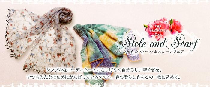 母の日特集-日本製ストール 巻くだけで笑顔が映える印象美人に。華やぎストールはシンプルな服装にも一輪の華を添える