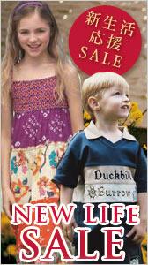 子供服セール 春の大感謝祭SALE 大人気の子供服ブランド春大感謝セール開催中