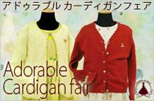 【子供服】カーディガン・ウインドブレーカー・ジャケット