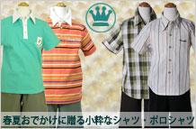 貴族風格が薫る粋なシャツ&ポロシャツ特集