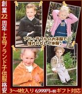 子供服 創業21周年記念謝恩福袋秋冬物3〜4枚入り