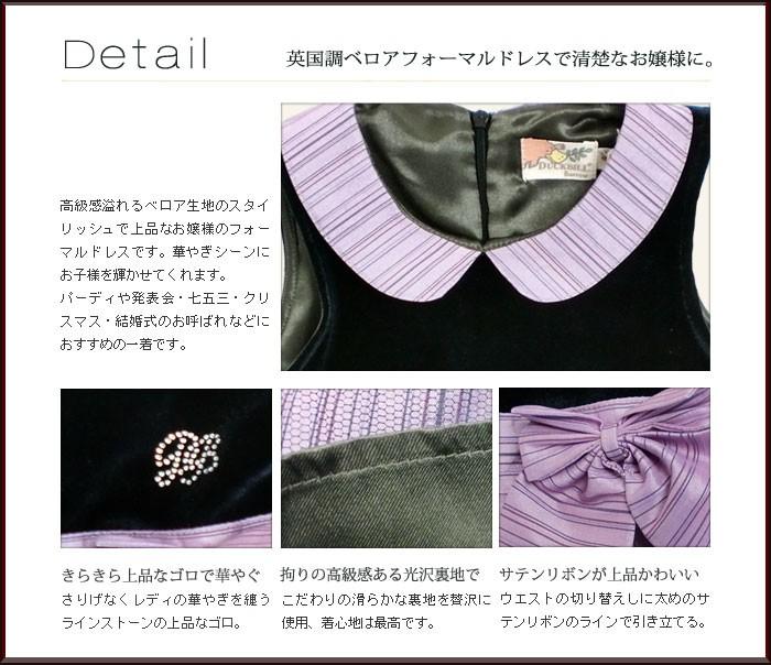 半光沢の高級感溢れるベロア生地を使った英国風ドレスです。 ノースリーブがちょっぴりセクシー、エレガントでキュート。