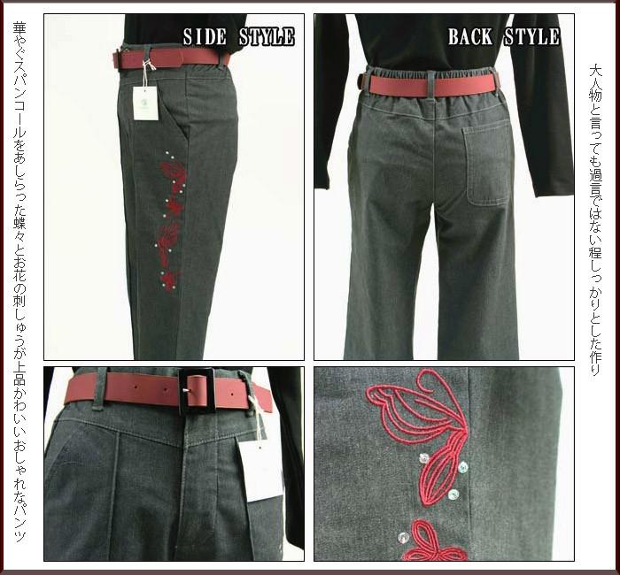 ストレッチ性あるパンツは履き心地がよいです。脚のサイドと裾に、 スパンコールをあしらった蝶々とお花の刺しゅうが施されていて、ダークトーンの中に鮮やかさを添えます。