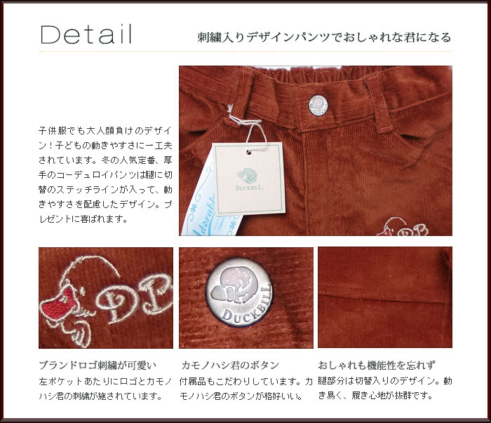 洗練された上品なデザインに繊細なティーテルで気品あふれる。 日本製品にはあまり見かけないカラフルな色使いが魅力。
