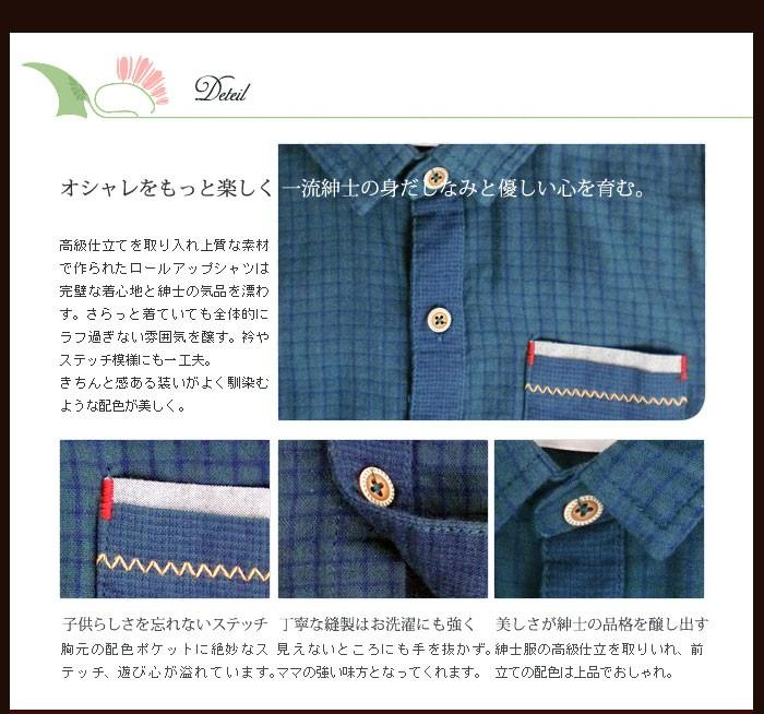 高級仕立てを取り入れ上質な素材で作られたロールアップシャツは完壁な着心地と紳士の気品を漂わす。裾や胸元に配色を巧みに駆使したポケットに絶妙なステッチが施され、遊び心があふれています。