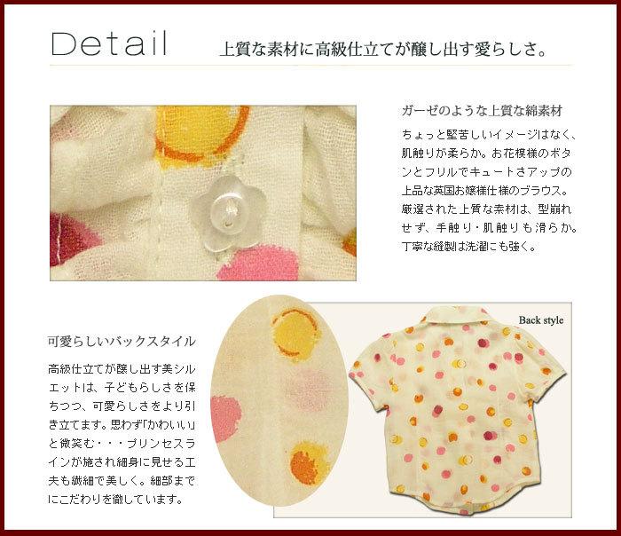 子供服女の子キッズ。綿100%柔らかな手触りのフェミニンなデザインにヘチマ丸襟と中央のフリル、花形ボタンが上品可愛いお嬢様半袖ブラウス