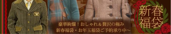 2018年 新春福袋 ご予約承り中!◆早期ご予約がお得!もれなく次回使える【1000円割引券】プレゼント