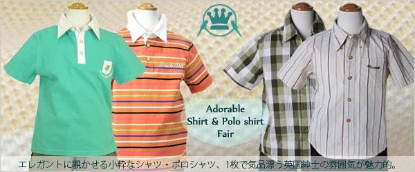 【子供服】一流紳士服同様の高級仕立ての小粋なシャツ・ポロシャツ