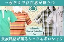 一枚で存在感が抜群!紳士の品格が薫るポロシャツ&シャツ特集
