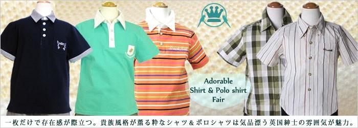 子供服 男の子 春夏 一枚だけで存在感が際立つ。貴族風格が薫る粋なシャツ&ポロシャツは気品漂う英国紳士の雰囲気が魅力。男の子70cm〜180cm
