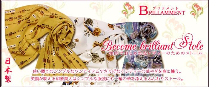 知的でおしゃれなレディーのためのストール【日本製】使い勝てのシンプルなワンアイテムでさりげなくレディーの華やぎを身に纏う。 笑顔が映える印象美人はシンプルな服装にも一輪の華を添えるふんわりストール。