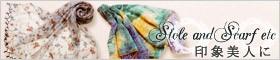 笑顔が映える印象美人の華を添えるストール&スカーフ