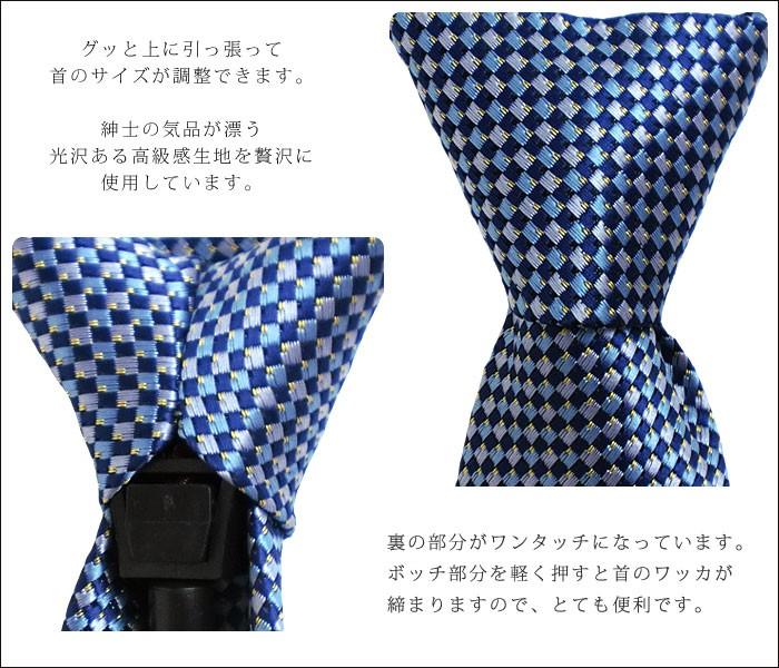 正装・礼装子ども用 ネクタイ。上下に引っ張って首のサイズが調整できます。気品が漂う光沢ある高級感生地を贅沢に使用