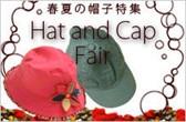 お帽子フェア